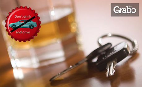 Drink and drive услуга до 5км, от Select drink and drive